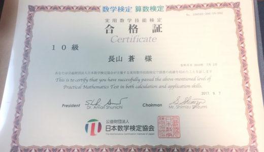 長山蒼さん(1年生で3年生のレベルを合格)の算数検定合格体験