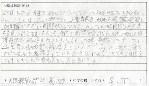 【合格体験記】大阪教育大学附属池田中学校(偏差値68)合格!Sくん