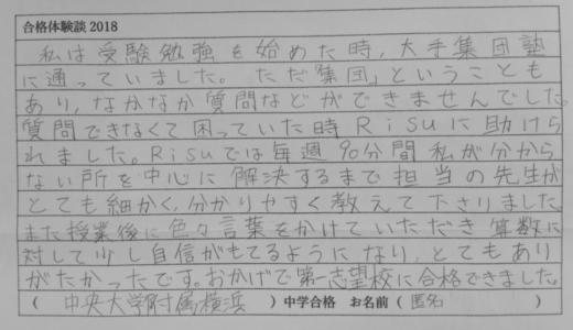 【合格体験記】中央大学附属横浜中学(偏差値65)合格!Kさん