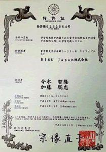 RISU算数の特許取得