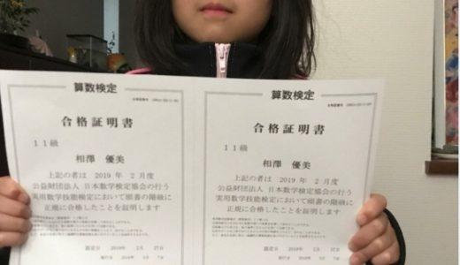 【先取り学習!】相澤優美さん(幼稚園年長で小学校1年生のレベルを合格)の算数検定合格体験