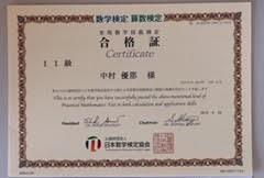 【先取り学習!】中村優那さん(幼稚園年長で小学校1年生のレベルに合格)の算数検定合格体験