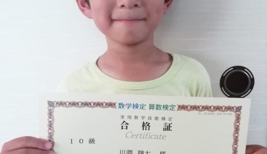 【先取り学習!】川淵翔太さん(小学校1年生で小学校2年生のレベルに合格)の算数検定合格体験