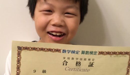 【成績UP!】桜井奏太さん(小学校2年生で小学校3年生のレベルに合格)の算数検定合格体験