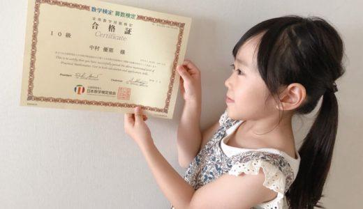 【先取り学習!】中村優那さん(幼稚園年長で小学校2年生のレベルに合格)の算数検定合格体験