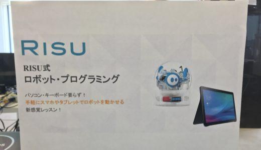 SAS Institute Japan 株式会社のファミリーイベントにて、「RISU式ロボットプログラミング教室」を実施しました!