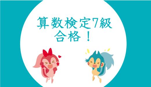 【先取り学習!】小野田夏帆さん(小学校2年生で小学校5年生のレベルに合格)の算数検定合格体験
