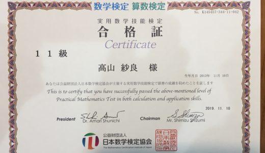 【先取り学習!】高山 紗良さん(年長で小学校1年生のレベルに合格)の算数検定合格体験