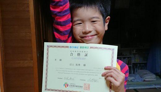 【先取り学習!】辺土拓秀さん(小学校3年生で小学校4年生のレベルに合格)の算数検定合格体験