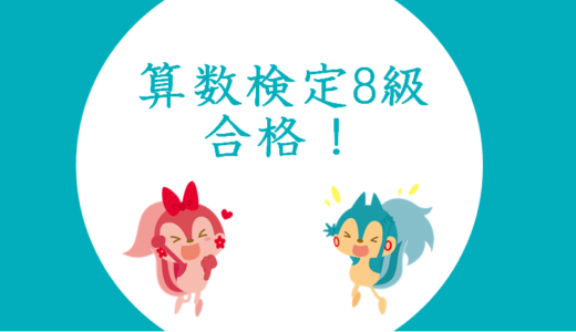 【先取り学習!】平間 安晃さん(小学校3年生で小学校4年生のレベルに合格)の算数検定合格体験