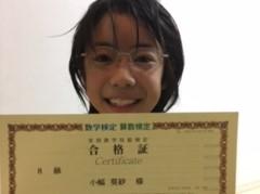 【先取り学習!】小幅 葵紗さん(小学校3年生で小学校4年生のレベルに合格)の算数検定合格体験