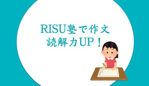 【成績UP / 茗荷谷校】RISU塾で作文力・読解力がついた!