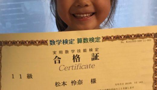 【先取り学習!】松本怜奈さん(幼稚園年長で小学校1年生のレベルに合格)の算数検定合格体験
