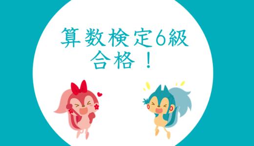 【先取り学習!】原田輝さん(小学校3年生で小学校6年生のレベルに合格)の算数検定合格体験