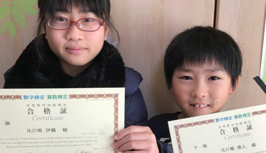 【成績UP!】比江嶋 伊織さん(小学校4年生で小学校5年生のレベルに合格)・瑛人さん(小学校2年生で小学校3年生のレベルに合格)の算数検定合格体験