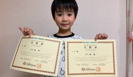 【先取り学習!】古川 毅さん(小学校1年生で小学校2年生、3年生のレベルに合格)の算数検定合格体験
