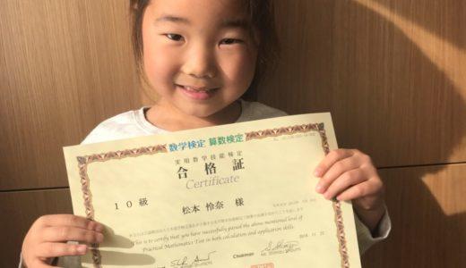 【先取り学習!】松本怜奈さん(幼稚園年長で小学校2年生のレベルに合格)の算数検定合格体験