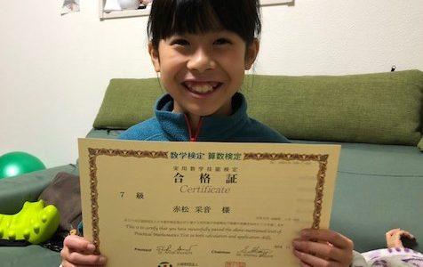 【先取り学習!】赤松 采音さん(小学校4年生で小学校5年生のレベルに合格)の算数検定合格体験