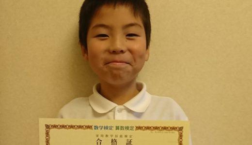 【先取り学習!】吉村香映さん(小学校3年生で小学校4年生のレベルに合格)の算数検定合格体験