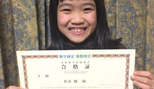 【先取り学習!】松本燈さん(小学校2年生で小学校3年生のレベルに合格)の算数検定合格体験