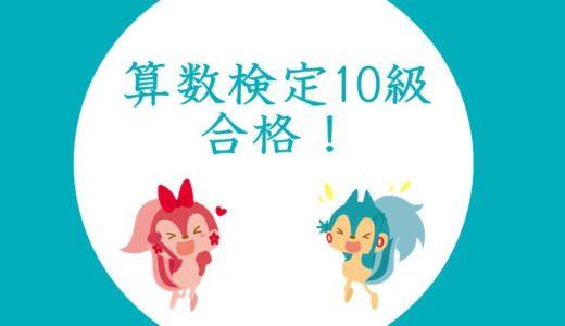 【先取り学習!】河村 悠人さん(小学校1年生で小学校2年生のレベルに合格)の算数検定合格体験