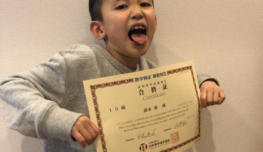 【先取り学習!】森本 善さん(小学校1年生で小学校2年生のレベルに合格)の算数検定合格体験