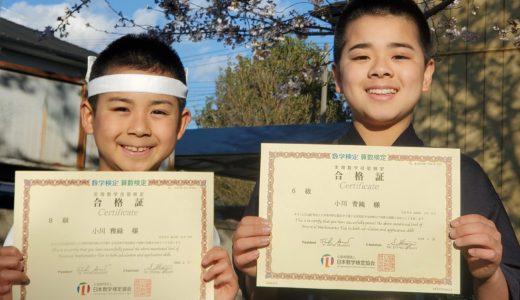【先取り学習!】小川 青純さん(小学校5年生で小学校6年生のレベルに合格)・雅緑さん(小学校3年生で小学校4年生のレベルに合格)の算数検定 合格体験