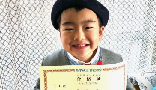 【先取り学習!】岩見 咲壱さん(年長で小学校1年生のレベルに合格)の算数検定 合格体験