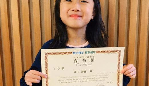 【先取り学習!】高山 紗良さん(小学校1年生で小学校2年生のレベルに合格)の算数検定 合格体験