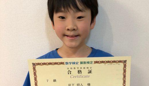 【先取り学習!】岩下 将人さん(小学校3年生で小学校5年生のレベルに合格)の算数検定 合格体験