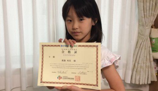【先取り学習!】渡邉 玲美さん(小学校2年生で小学校3年生のレベルに合格)の算数検定 合格体験