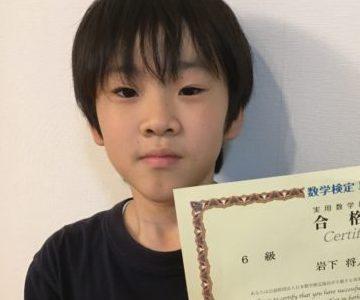 【先取り学習!】岩下 将人さん(小学校4年生で小学校6年生のレベルに合格)の算数検定 合格体験