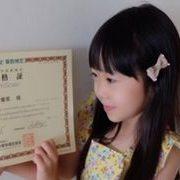 【先取り学習!】中村 優那さん(小学校1年生で小学校3年生のレベルに合格)の算数検定 合格体験