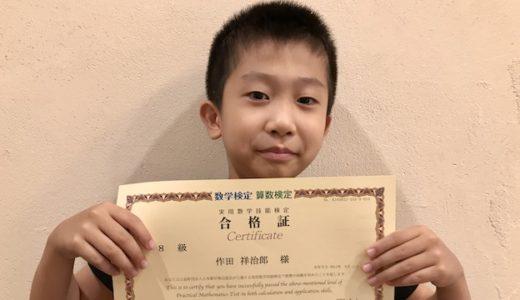 【先取り学習!】作田 祥治郎さん(小学校3年生で小学校4年生のレベルに合格)の算数検定 合格体験