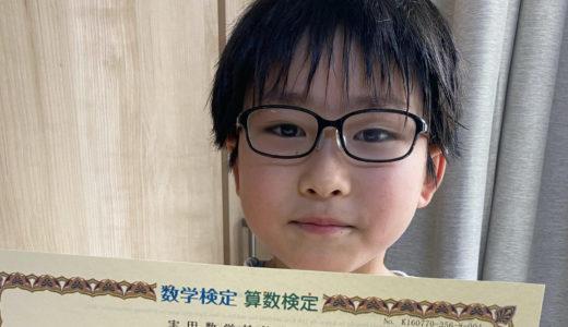 【先取り学習!】比江嶋 瑛人さん(小学校3年生で小学校4年生のレベルに合格)の算数検定 合格体験