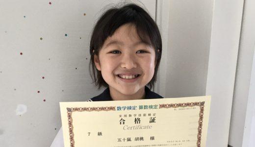 【先取り学習!】五十嵐 胡桃さん(小学校3年生で小学校5年生のレベルに合格)の算数検定 合格体験
