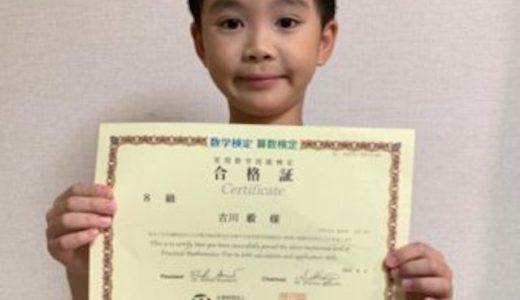 【先取り学習!】古川 毅さん(小学校2年生で小学校4年生のレベルに合格)の算数検定 合格体験