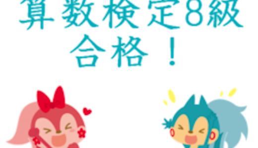 【先取り学習!】稲川 杏さん(小学校3年生で小学校4年生のレベルに合格)の算数検定 合格体験