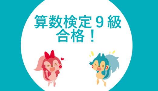 【先取り学習!】高山 紗良さん(小学校1年生で小学校3年生のレベルに合格)の算数検定 合格体験