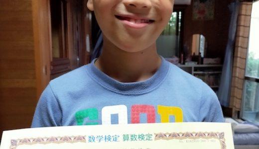 【先取り学習!】辺土 拓秀さん(小学校4年生で小学校5年生のレベルに合格)の算数検定 合格体験