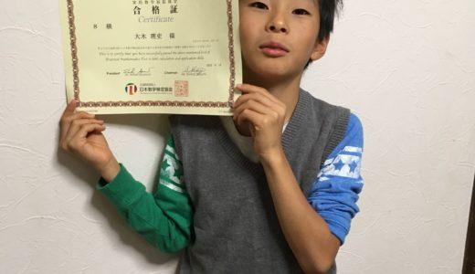 【先取り学習!】大木 理史さん(小学校3年生で小学校4年生のレベルに合格)の算数検定 合格体験