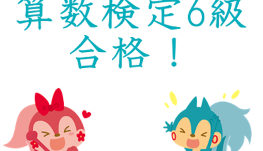 【先取り学習!】中野 仁太郎さん(小学校3年生で小学校6年生のレベルに合格)の算数検定 合格体験