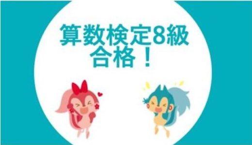 【先取り学習!】大石 美結さん(小学校2年生で小学校4年生のレベルに合格)の算数検定 合格体験