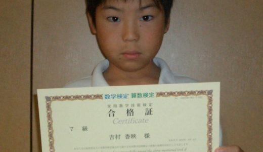 【先取り学習!】吉村 香映さん(小学校4年生で小学校5年生のレベルに合格)・泉音さん(小学校2年生で小学校3年生のレベルに合格)の算数検定 合格体験