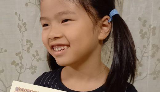 【先取り学習!】小林 あやはさん(保育園年長で小学校1年生のレベルに合格)の算数検定 合格体験