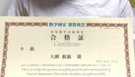 【先取り学習!】大網 航誠さん(幼稚園年長で小学校3年生のレベルに合格)の算数検定 合格体験