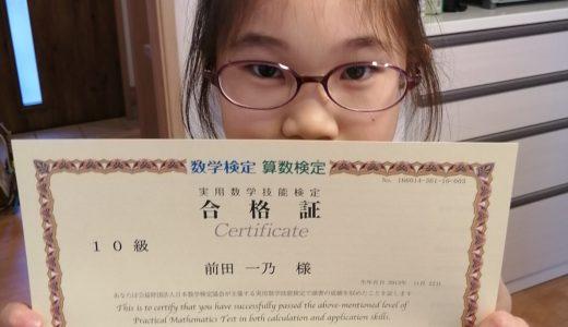 【先取り学習!】前田  一乃さん(小学校1年生で小学校2年生のレベルに合格)の算数検定 合格体験