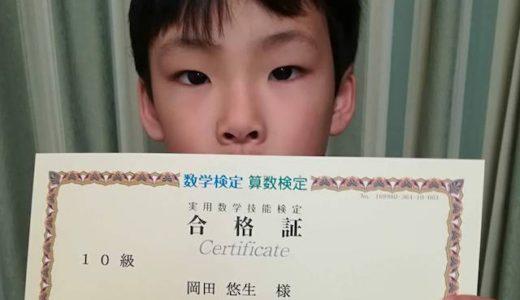 【先取り学習!】岡田 悠生さん(小学校1年生で小学校2年生のレベルに合格)の算数検定 合格体験