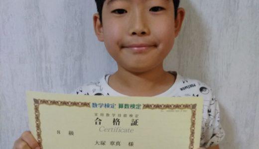 【先取り学習!】大塚 章真さん(小学校3年生で小学校4年生のレベルに合格)の算数検定 合格体験