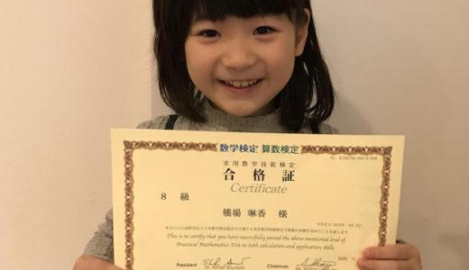 【先取り学習!】橋場 琳香さん(小学校2年生で小学校4年生のレベルに合格)の算数検定 合格体験